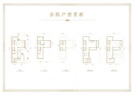 4室2厅3卫户型图
